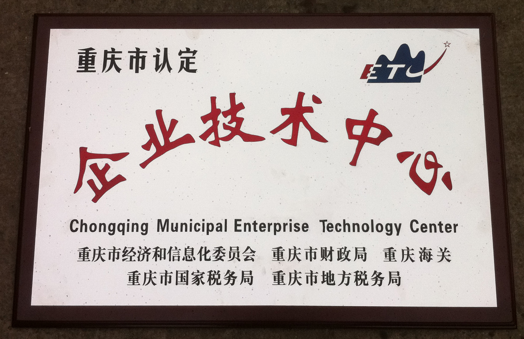 Chongqing Municipal Enterprise Technology Center